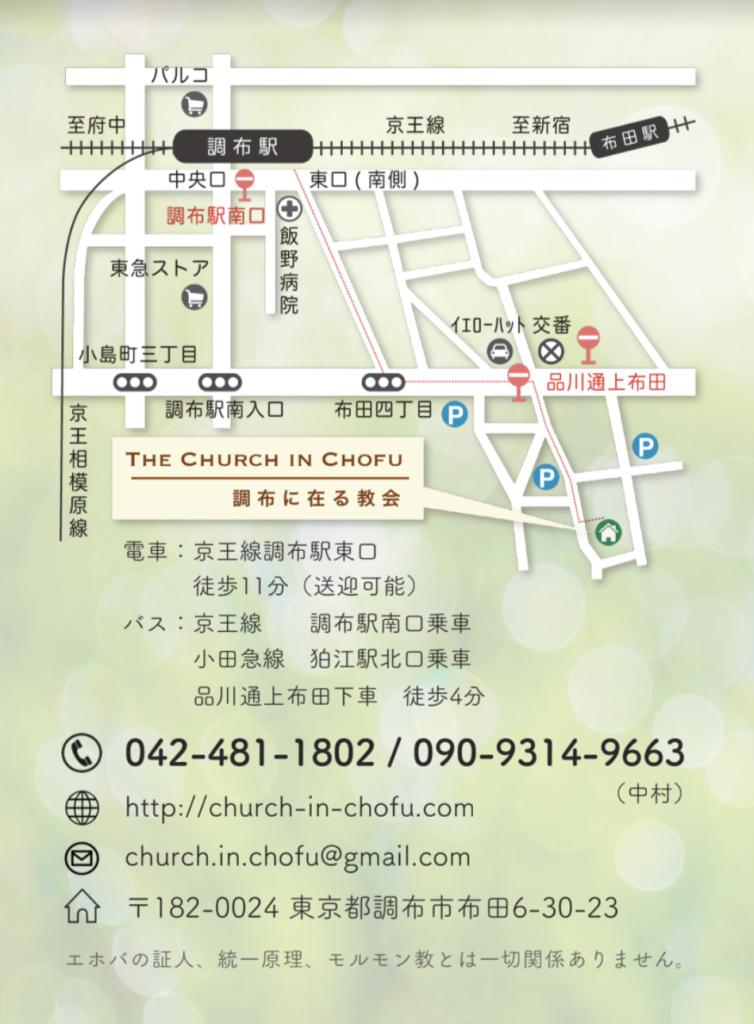 調布にある教会の地図と連絡先